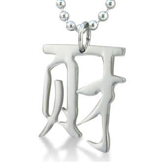 "Stainless Steel Chinese ""Wealth"" Pendant"