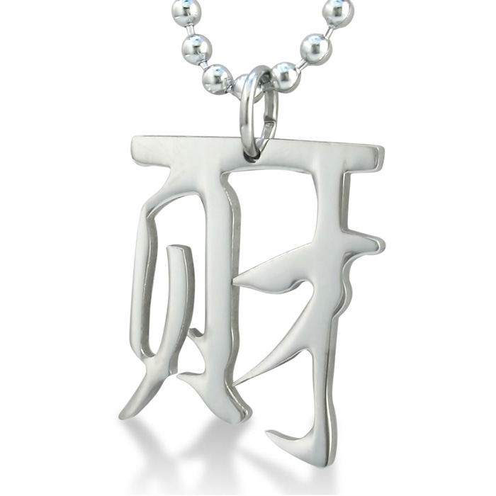"Image of Stainless Steel Chinese ""Wealth"" Pendant"